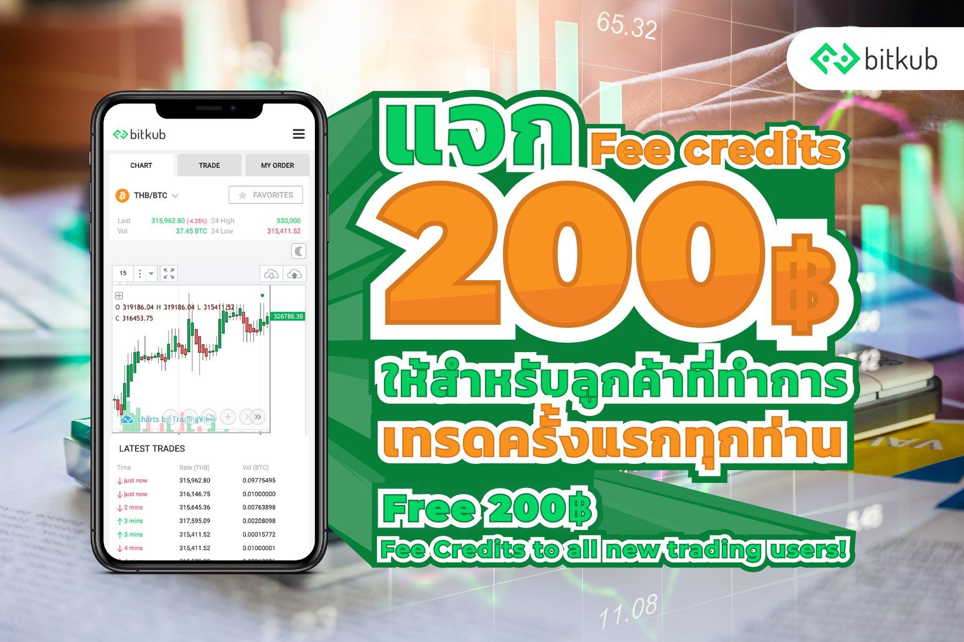 เว็บเทรดคริปโตในไทย ประกาศยุติให้บริการ